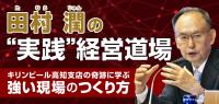 田村潤の『実践経営道場』ダウンロード資料~キリンビール高知支店の奇跡に学ぶ、強い現場のつくり方~