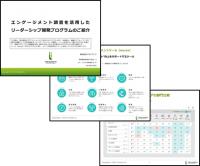 【トライアンフ】エンゲージメントツールを用いたリーダーシップ開発プログラム