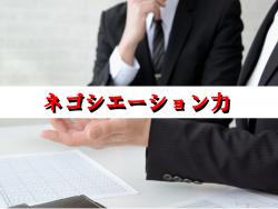 【ビジネス交渉力】プログラム紹介資料
