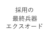 売り手市場における13の人材紹介会社対応術! 採用に困らなくなる12のステップ3/12