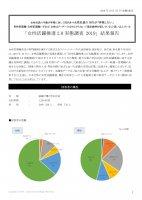 【女性活躍推進2.0実態調査2019 全国集計データ】〜男性視点の会社運営形態を取る企業における女性活躍推進の実態〜