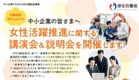 「女性活躍推進に関する講演会&説明会」12月4日(水)開催案内 大阪