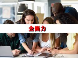 【企画力強化研修】プログラム紹介資料