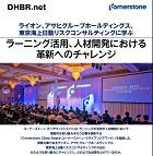 ライオン、アサヒグループホールディングス、東京海上日動リスクコンサルティングに学ぶ人材開発革新へのチャレンジ