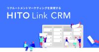 採用マーケティングを実現する「HITO-Link CRM」