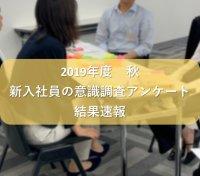 2019年度秋の新入社員意識調査アンケート結果速報