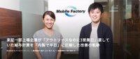 東証一部上場企業が「アウトソースなのに3営業日」要していた給与計算を「内製で半日」に圧縮した改善の軌跡
