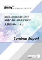 【セミナーレポート】高度外国人材の獲得と活躍する土台作り~組織のグローバル化にむけた人事マネジメントとは~