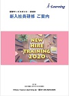 2020 新入社員研修コースガイド(抜粋版)