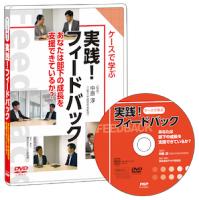 新刊DVD等「フィードバック教材」資料詳細