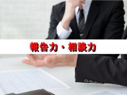 【相談力・報告力】プログラム紹介資料