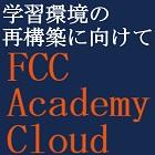 貴社学習環境の再構築に向けて!eラーニングと教育体系を兼ね備えた学習支援システム「FCC Academy Cloud」