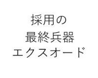 応募者最大化の新方程式 選別編 採用に困らなくなる12ステップ 5/12