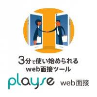 3分で使い始められるWeb面接ツール「playse web面接」