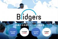 承諾率92%!一社単独面接会で始める外国人採用【 Bridgers】