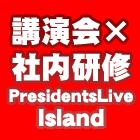 経営幹部育成の新しい王道「ジェイックプレジデントライブ・アイランド」
