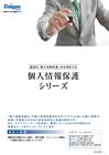 eラーニング講座「個人情報保護シリーズ」