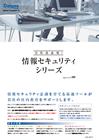 eラーニング講座「情報セキュリティ(基礎知識)」