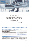 eラーニング講座「情報セキュリティ(応用)」
