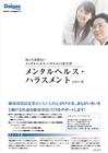 eラーニング講座「メンタルヘルスシリーズ」