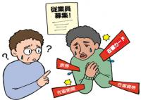総務の窓口活用のススメ【外国人材活用】