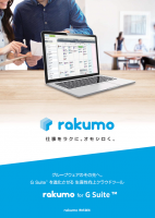rakumo for G Suite 製品資料