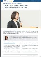 【HRカンファレンス2019-秋-】講演レポート<~介護しながら働き続けられる職場づくりのポイントと取組事例~>
