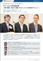 HRカンファレンス講演レポート<グローバル人材育成最前線~海外事業・拠点で活躍できるリーダーの育成のポイント~>