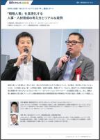 【HRカンファレンス2019-秋-】講演レポート<「戦略人事」を具現化する人事・人材育成の考え方とリアルな実例>