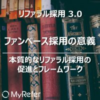 リファラル採用3.0(ファンベース採用)の意義|本質的なリファラル採用の促進とフレームワーク