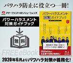 【最新データ付き!】パワーハラスメント対策ガイドブック