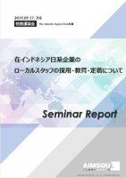 【セミナーレポート】在インドネシア日系企業のローカルスタッフの採用・教育・定着について