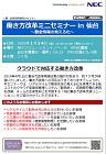 働き方改革ミニセミナー in 仙台 リーフレット