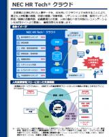 NEC HR Tech※ クラウド ご紹介資料