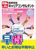 【5%割引特典付き!】LECキャリアコンサルタント養成講座パンフレット