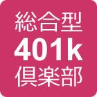 総合型401k倶楽部(選択制確定拠出年金)のご案内