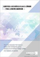 【テキスト進呈】高度外国人材の活性化のための人事施策 ー外国人材採用の基礎知識ー