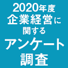 特典付アンケートで書籍進呈!2020年度企業経営に関するアンケート調査へのご協力のお願い【2月7日まで先着50名】