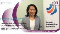 【一般社団法人Japan Innovation Network様導入事例】<WEBのフリーランス人材を派遣で活用>