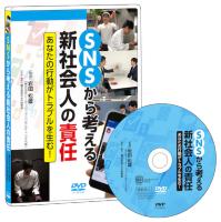 研修DVD『SNSから考える新社会人の責任』活用の手引き見本