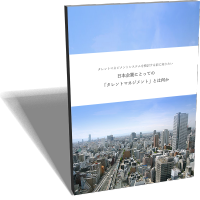 日本企業にとっての「タレントマネジメント」とは何か