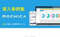 """成功事例集:LINEと連携した採用管理システム""""MOCHICA"""""""