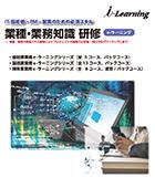 業種・業務知識研修 e-ラーニング