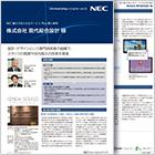 NEC 働き方見える化サービス Plus 導入事例 現代綜合設計様