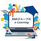 ANAグループのe-Learning