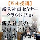 Web受講+コンサルタントによるリアルフォローで成長をしっかりサポート!新入社員セミナークラウド Plus(Web受講)