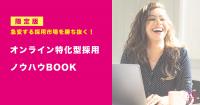 オンライン特化型採用ノウハウBOOK