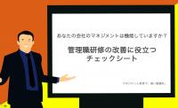 【保存版】管理職研修の改善に役立つチェックシート