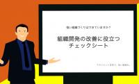【保存版】組織開発の改善に役立つチェックシート