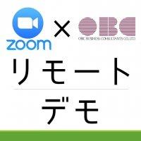 【Zoom×OBC】「奉行シリーズ」全国どこでもリモートデモ申込書奉行製品をインターネットの繋がる環境なら体感可能!